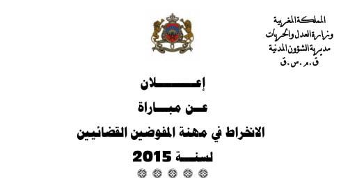 مفوضين قضائيين 2015