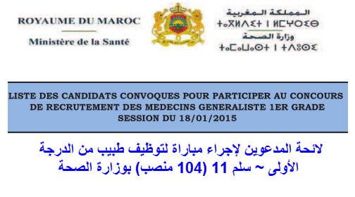 Ministère de la santé  la liste des convoqués pour le concours de recrutement de  104 Médecins premier grade 2015