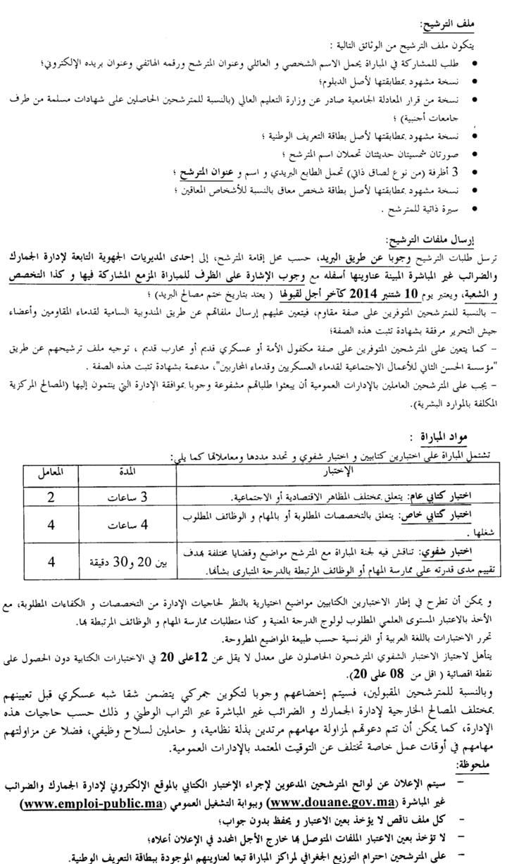2-administrateur2014