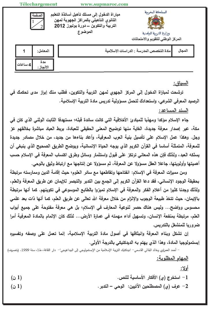 CRMEF-lycee-2012-Education-islamique