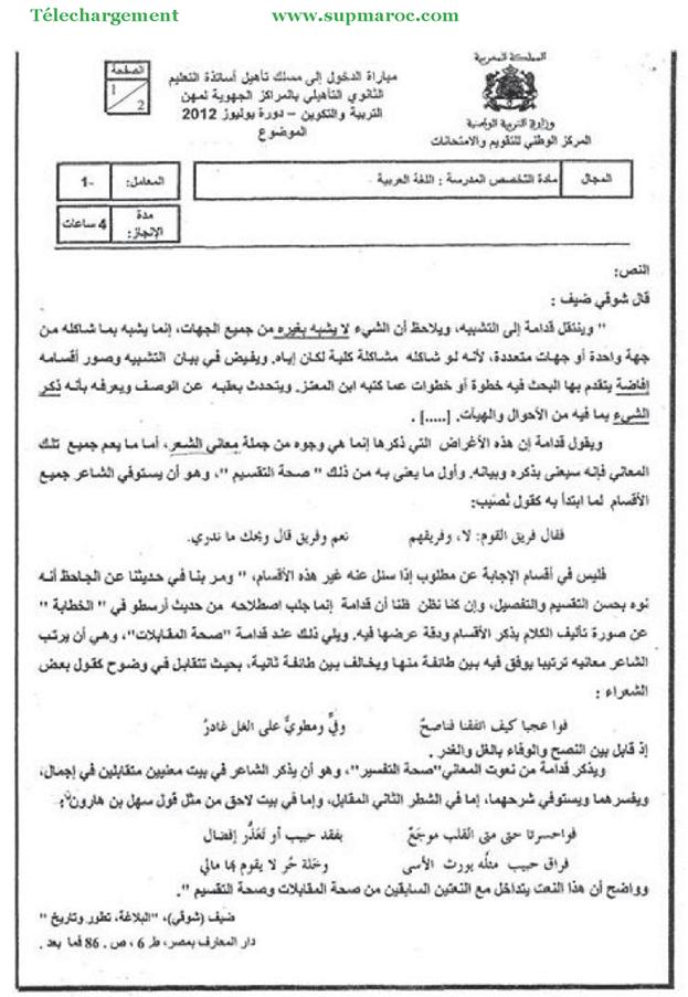crmef pr u00e9paration concours mod u00e8les concours langue arabe