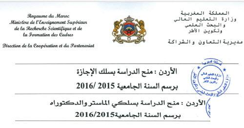 bourse jordanie-2015