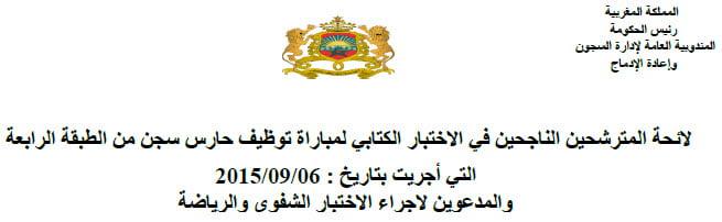 Délégation générale à l'administration pénitentiaire et à la réinsertion