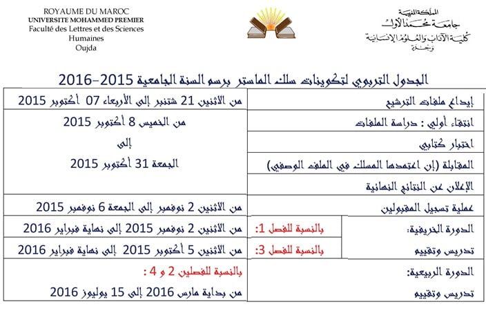Master-FLSH-oujda_Page_2