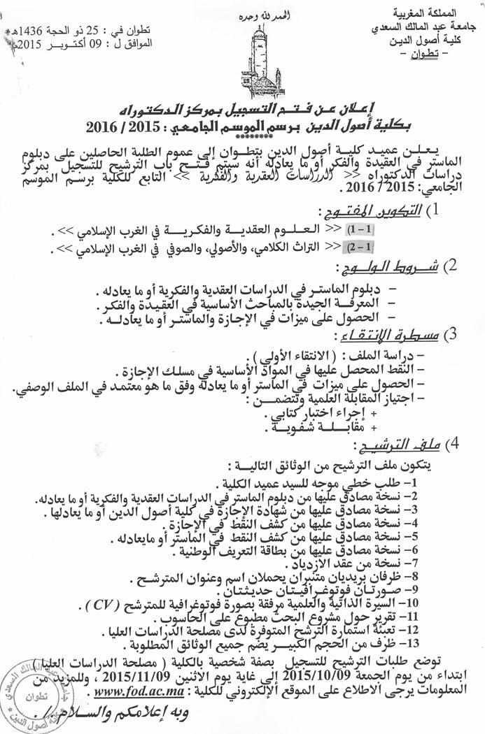 Annonce_Inscription_Doctorat_2015_2016-ossol-eddine_Page_1