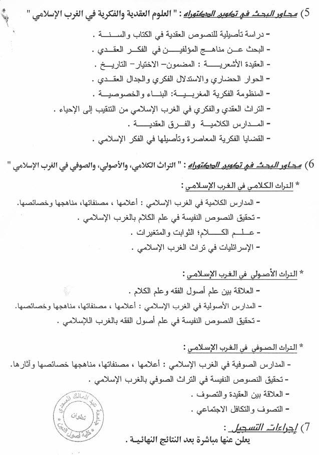 Annonce_Inscription_Doctorat_2015_2016-ossol-eddine_Page_2