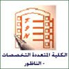 Faculté Pluridisciplinaire Nador Candidature Licences Professionnelles (LP) 2016/2017