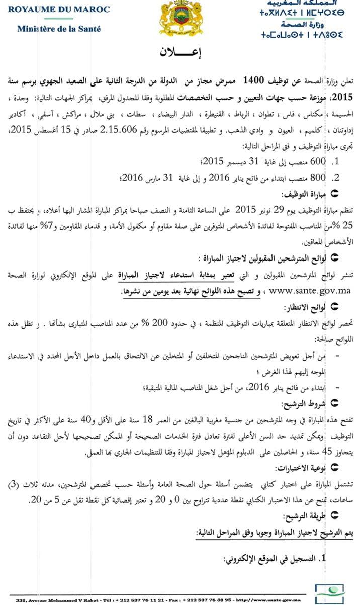 Concours de recrutement des IDE 2ème grade-2015_Page_1