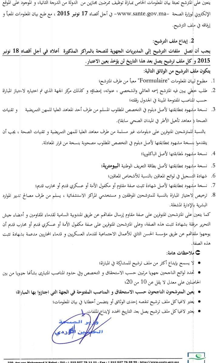 Concours de recrutement des IDE 2ème grade-2015_Page_2