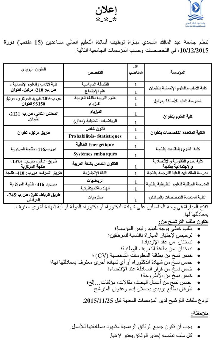 concours_session10122015_Page_2