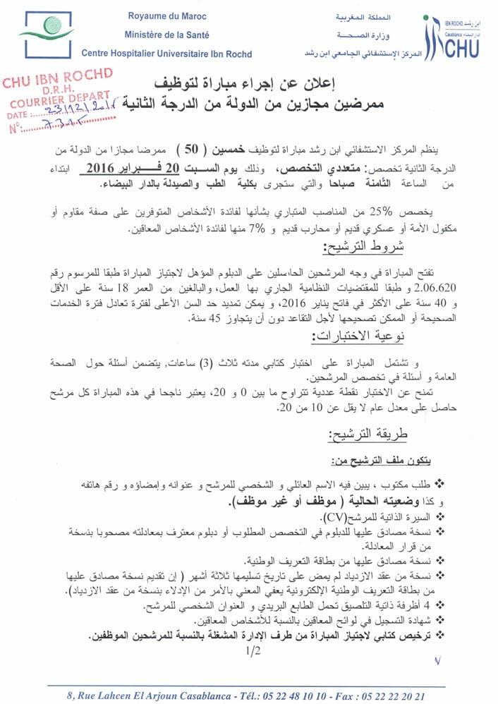 CHU-casa-recrutement-IDE2015_Page_1