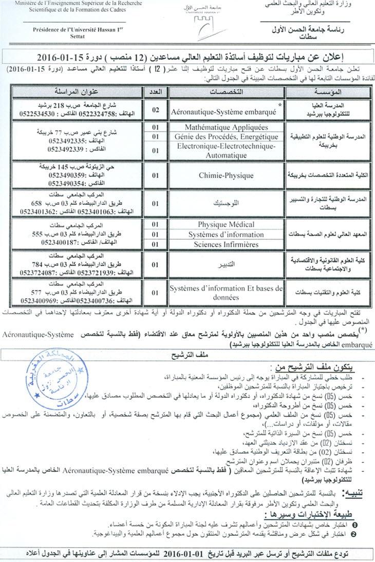 recrutement 12 professeur assistant universit u00e9 settat 2015