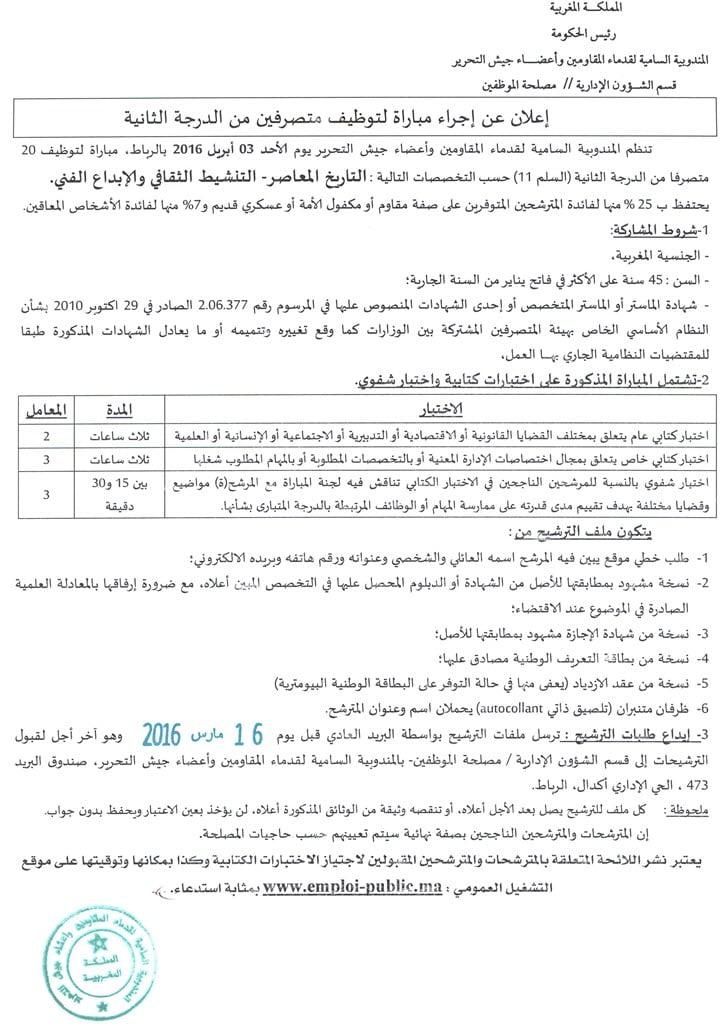 Annonce_administrateursHaut commissariat aux anciens résistants et anciens membres de l'armée de libération