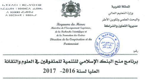 Bourse BANQUE ISLAMIQUE DE DEVELOPPEMENT