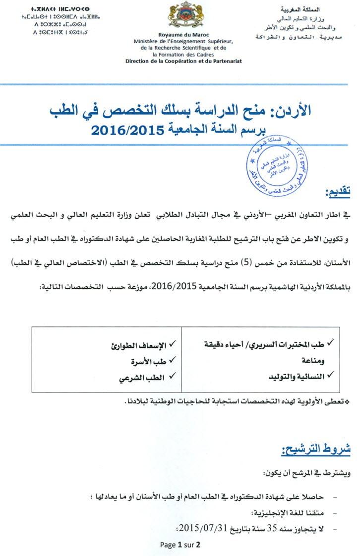 Bourse_jordanie_2016_Page_1