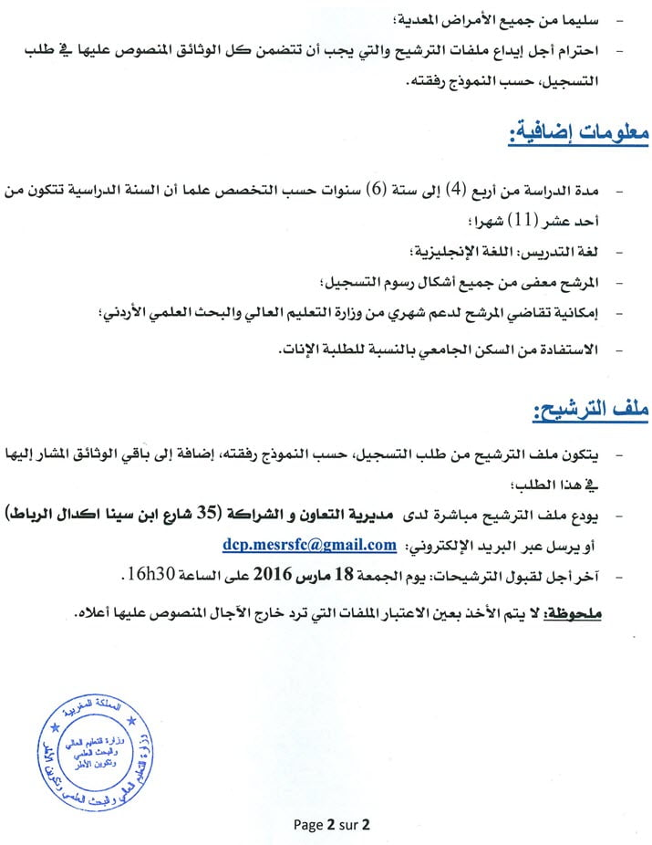 Bourse_jordanie_2016_Page_2