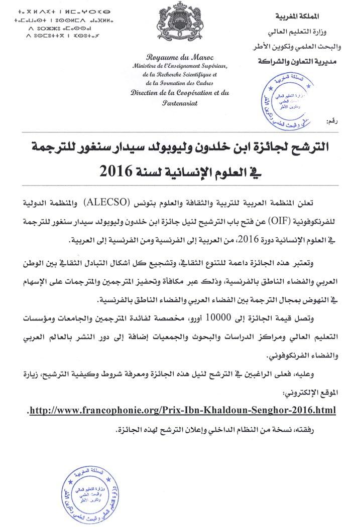 Annonce_PrixTraduction_IbnKhaldoun