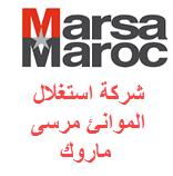 société Marsa Maroc concours recrutement de 9 agents de maîtrise 2017