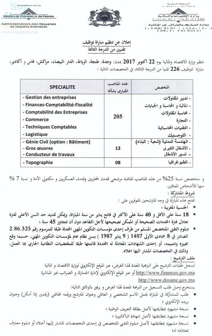 douanes concours recrutement 226 techniciens 2017
