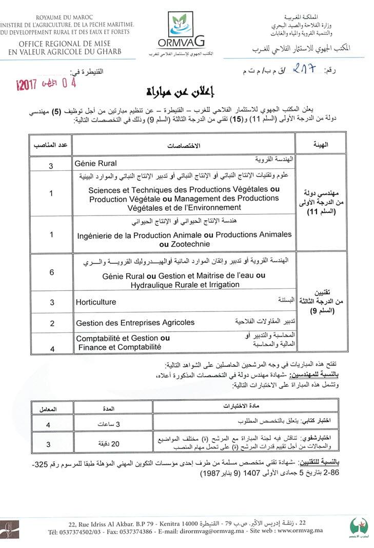 Office régional de mise en valeur agricole de Gharb
