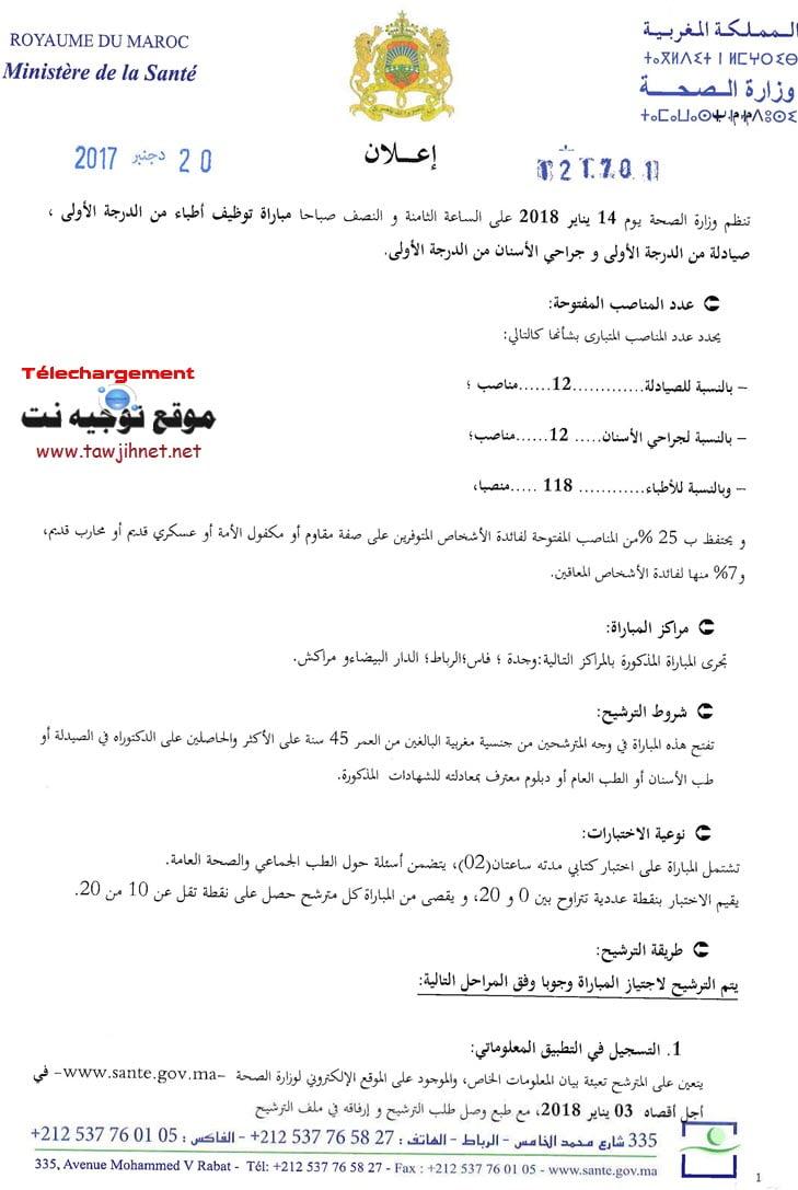 concours de recrutement de 12 Chirurgiens et 118 Médecins et 12 Pharmaciens