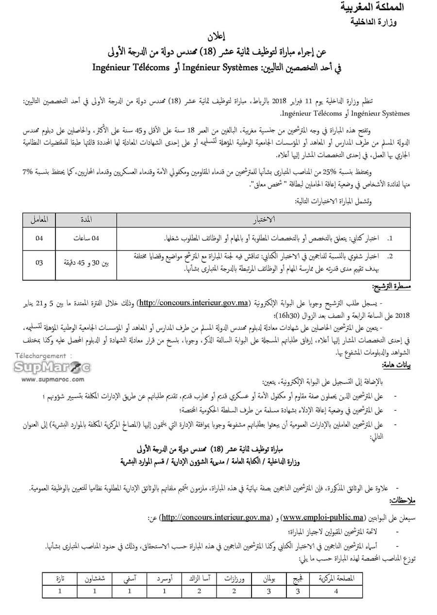 concours de recrutement 18 ingnieurs ministre de lintrieur maroc 2018