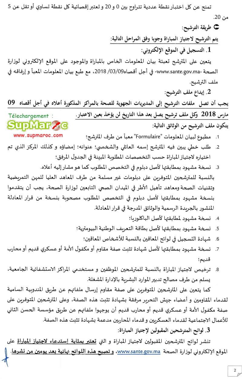 Ministère de la santé concours recrutement 936 Infirmiers 112 Techniciens 2018