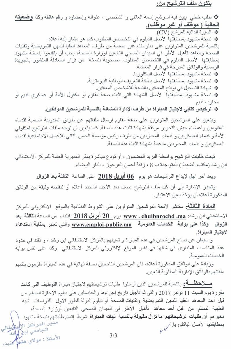 Centre Hospitalier CHU Ibn Rochd concours de recrutement de 289 Infirmiers 2018