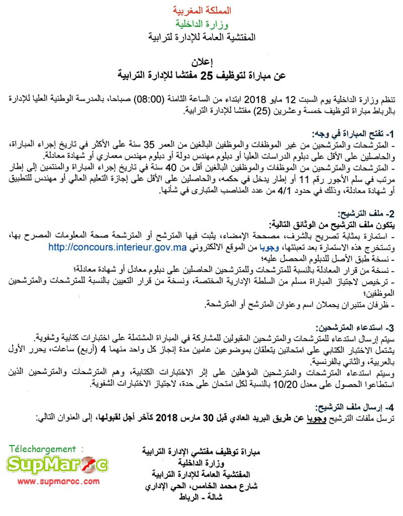 le ministre de lintrieur organise le samedi 12 mai 2018 partir de 0800 du matin au sige de lecole nationale suprieure dadministration