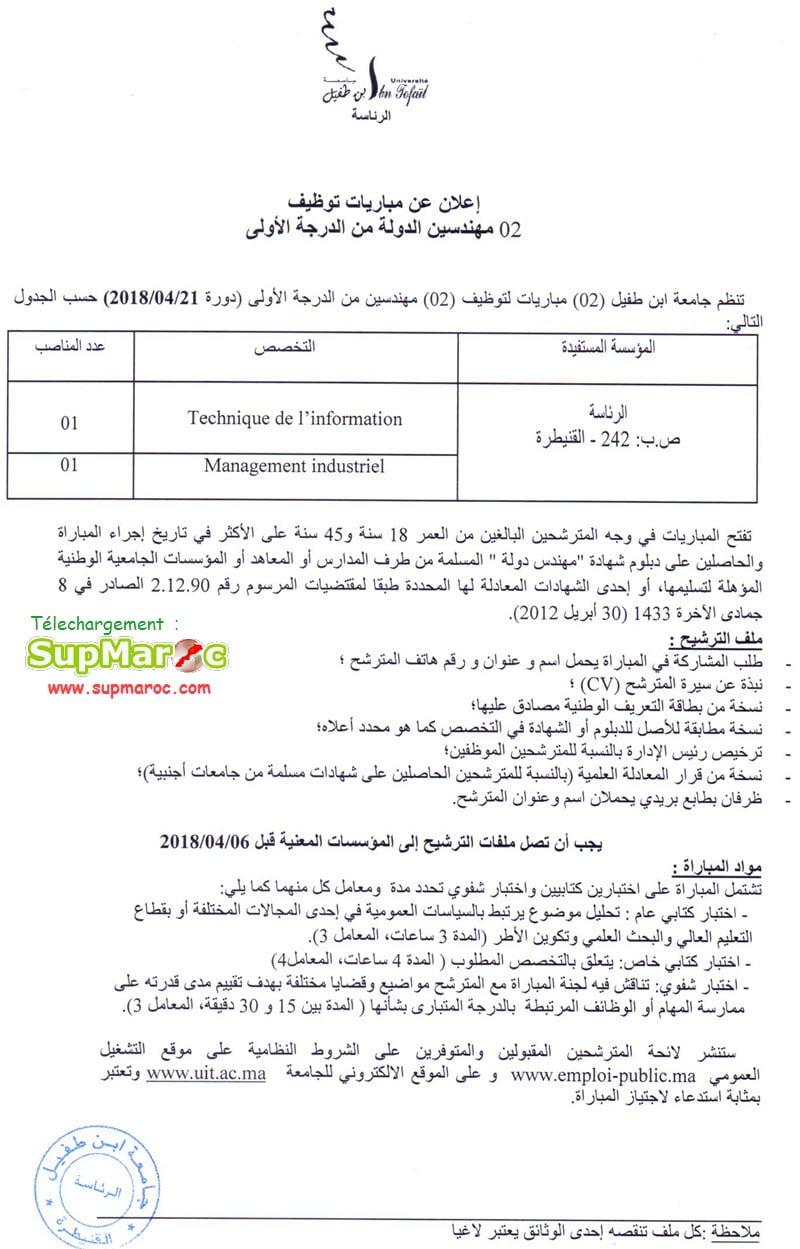 Université Ibn Tofail - Kénitra concours de recrutement 8 Techniciens et 2 ingénieurs 2018