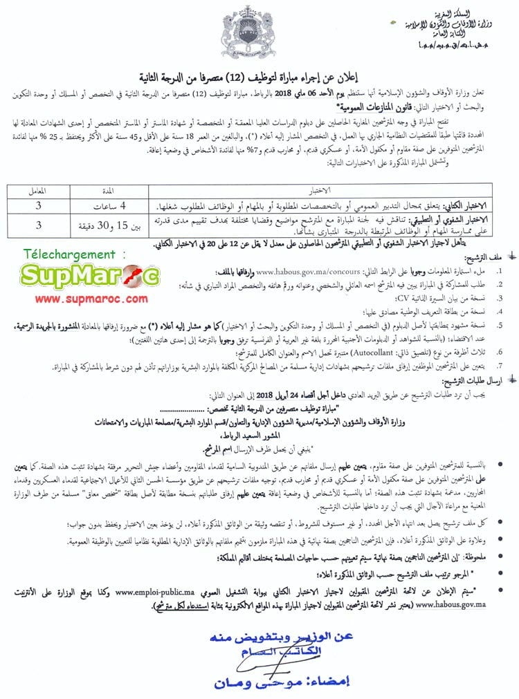 Ministère habous affaires islamiques concours de recrutement de 12 Administrateurs 2018