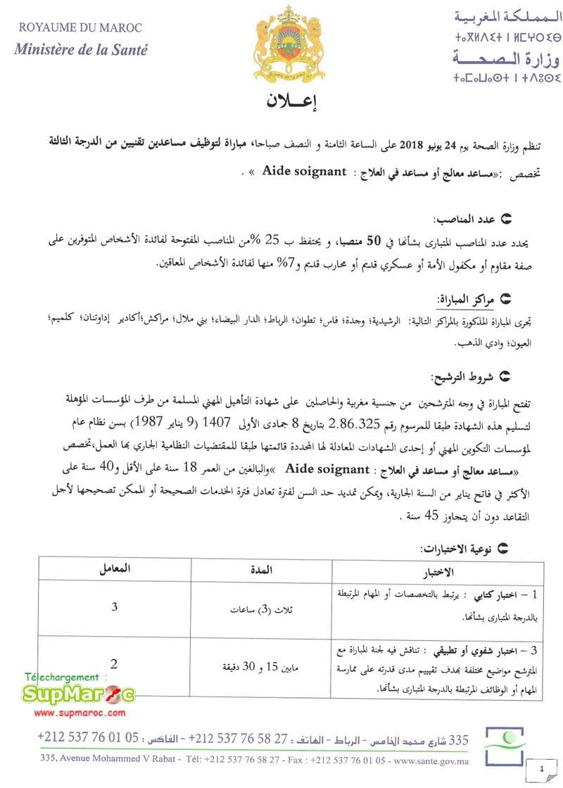 Ministère de santeConcours de Recrutement50 Adjoints Technique 2018