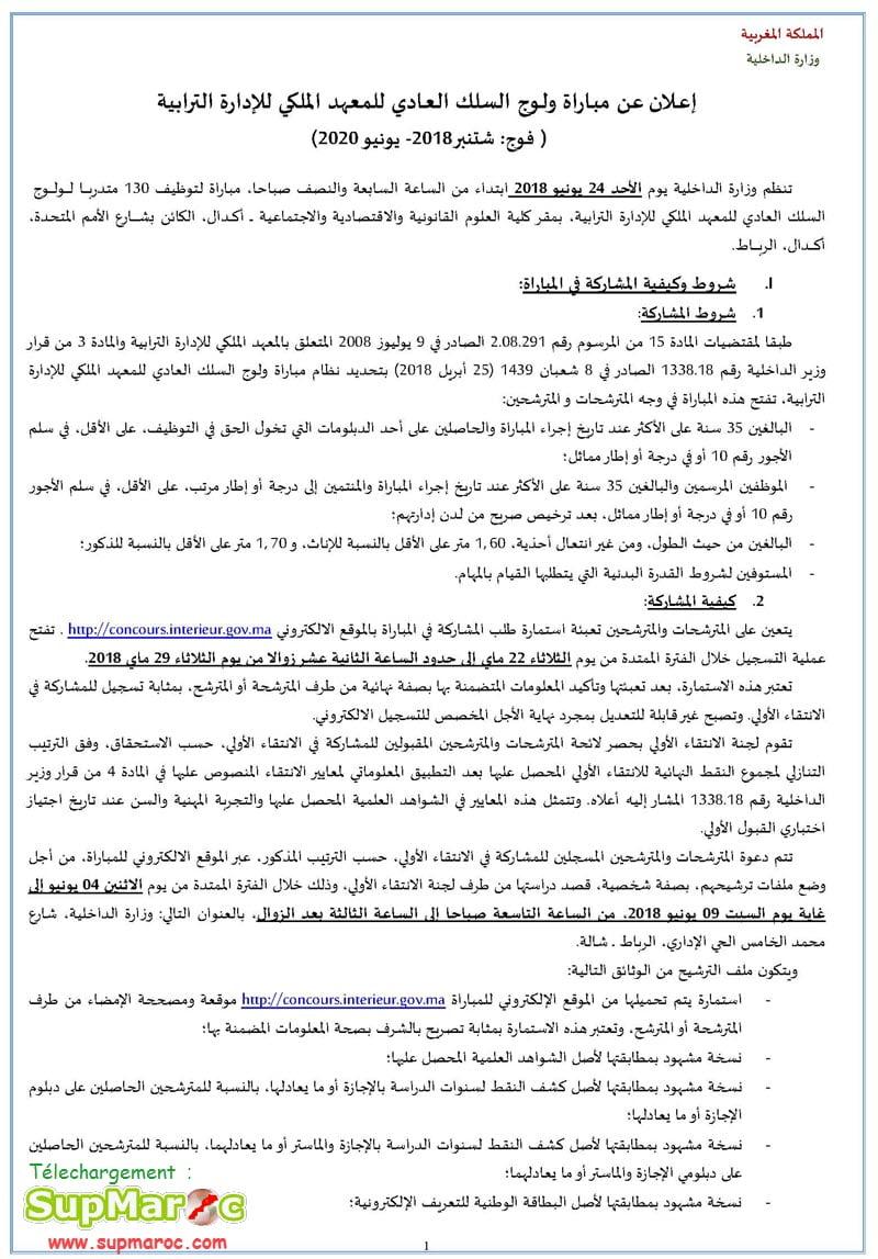 concours Institut Royal Administration Territoriale IRAT 2018