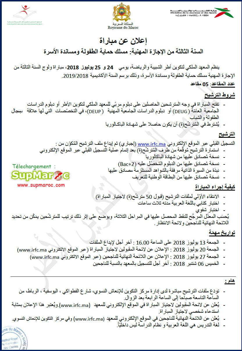 Concours IRFC Rabat LP Licences Professionnelles 3eme 2018-2019