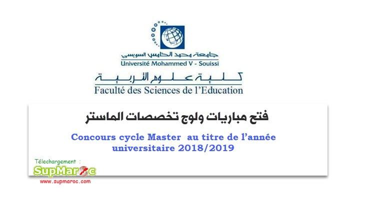 Facultés sciences Eduaction FSE Rabat Concours d'accès cycle cycle Master 11 Spécialités 2018-2019 الماستر كلية علم التربية