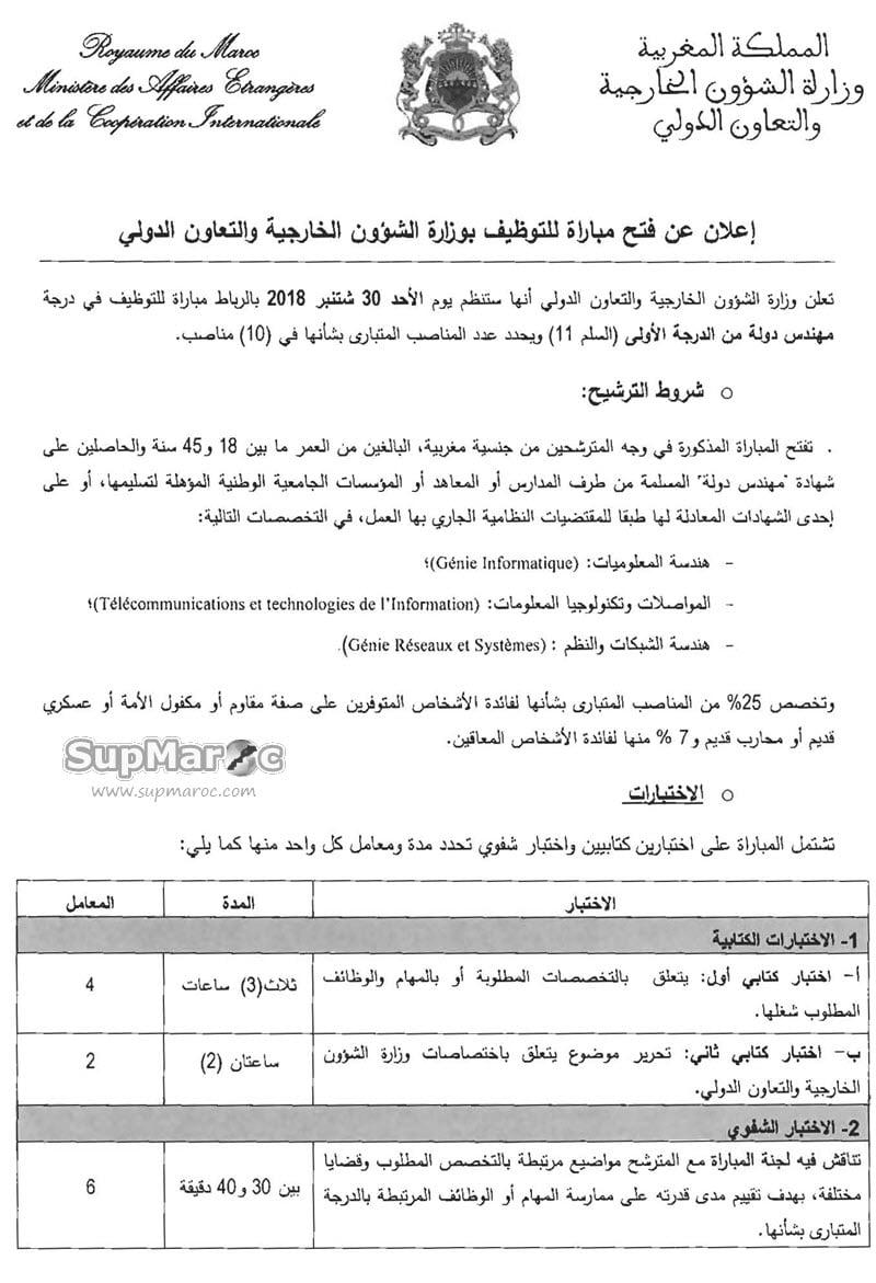 Ministère des Affaires Etrangères Concours de recrutement 11 Ingénieurs 2018