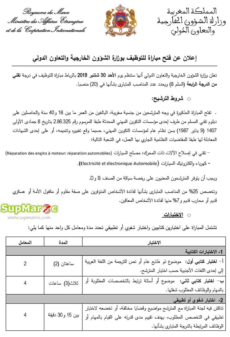 Ministère Affaires Etrangères recrutement (20) Techniciens 4ème grade 2018