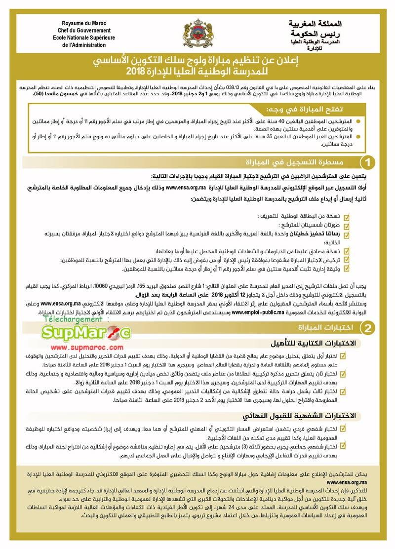 Concours Ecole Nationale Supérieure de l'Administration ENSA Rabat 2018-2019