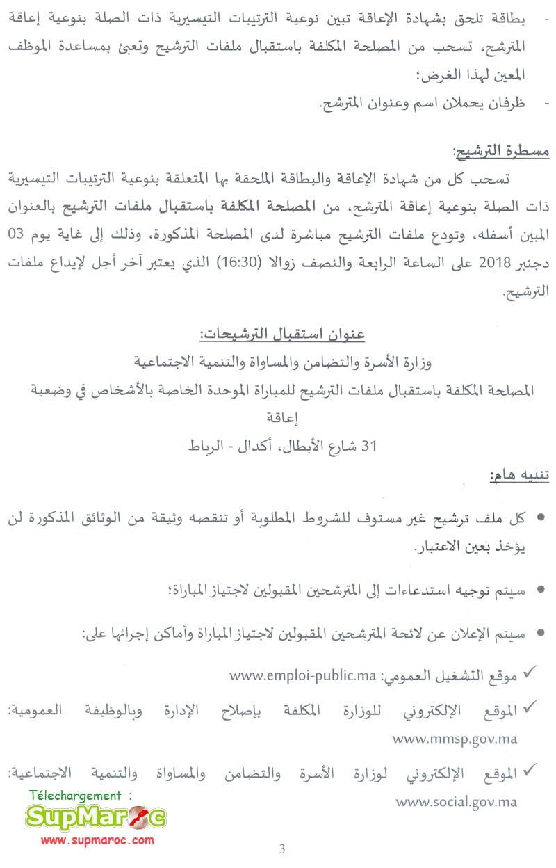 Concours réservé aux personnes en situation de handicap 50 postes 2018-2019