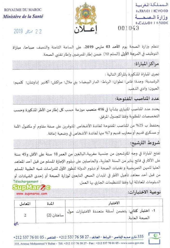 Ministère de sante ؤoncours de recrutement  416 Infirmier(e) et Technicien de Santé 1ER GRADE 2019