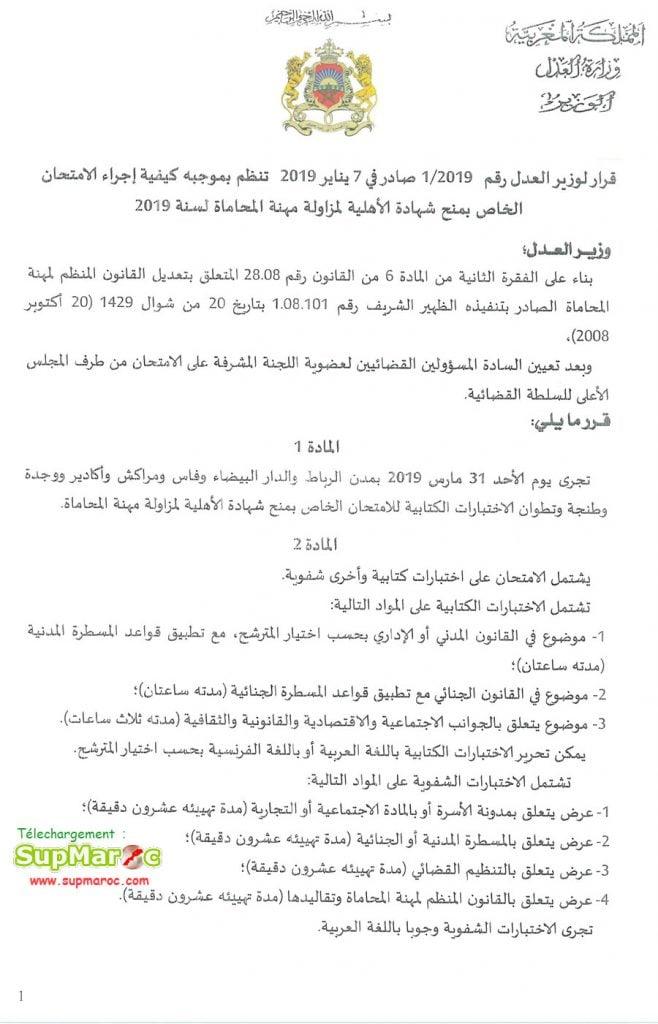 Ministère de la justice  إعلان عن امتحان الأهلية لمزاولة مهنة المحاماة لسنة 2019 قرار لوزير العدل رقم 1/2019 بتاريخ 7 يناير 2019