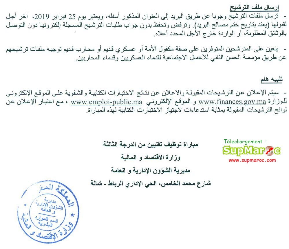 Ministère de l'économie et des finances Avis de concours de recrutement de 06 Techniciens