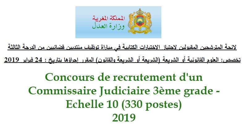 Ministère de la justice liste des convoqués pour le concours de recrutement d'un Commissaire Judiciaire 3ème grade -Echelle 10 (330 postes)