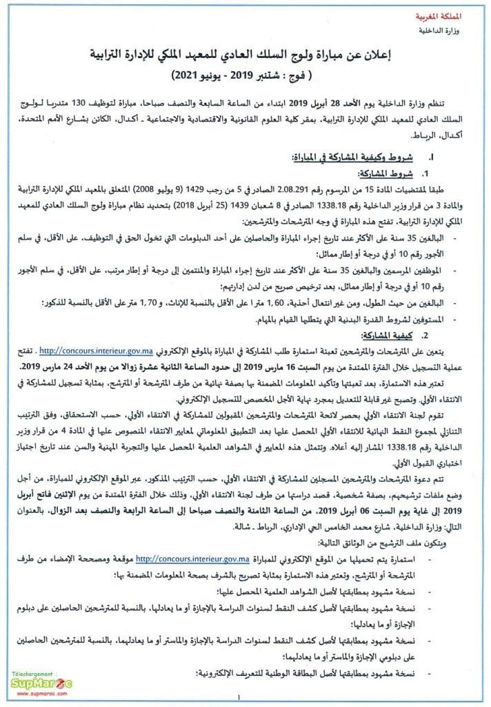 مبارة ولوج السلك العادي للمعهد الملكي للإدارة الترابيةفوج شتنبر 2019- يونيو 2021