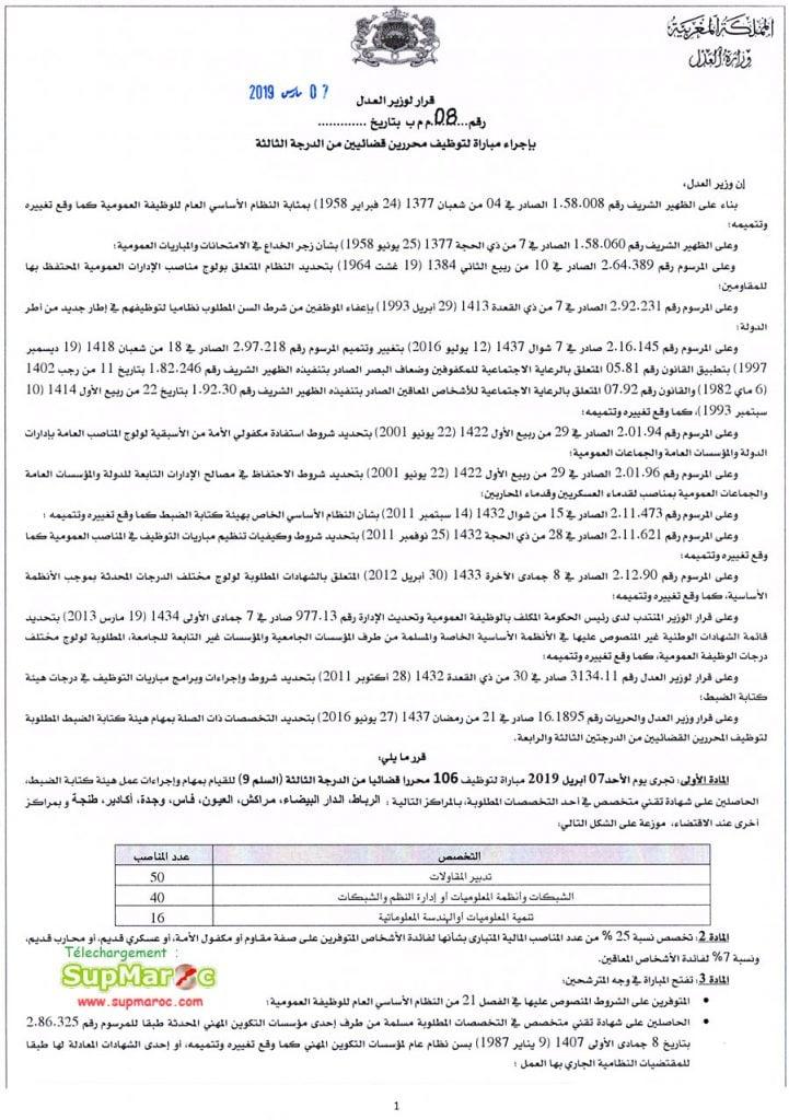 توظيف محررين قضائيين وزارة العدل Concours recrutement 106 Rédacteur Judiciaire Ministère de la justice 2019