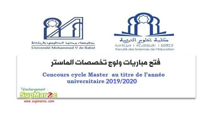 FSE Rabat Concours Master MS 2019 2020 مباريات ولوج سلك الماستر للطلبة كلية علوم التربية 2019-2020