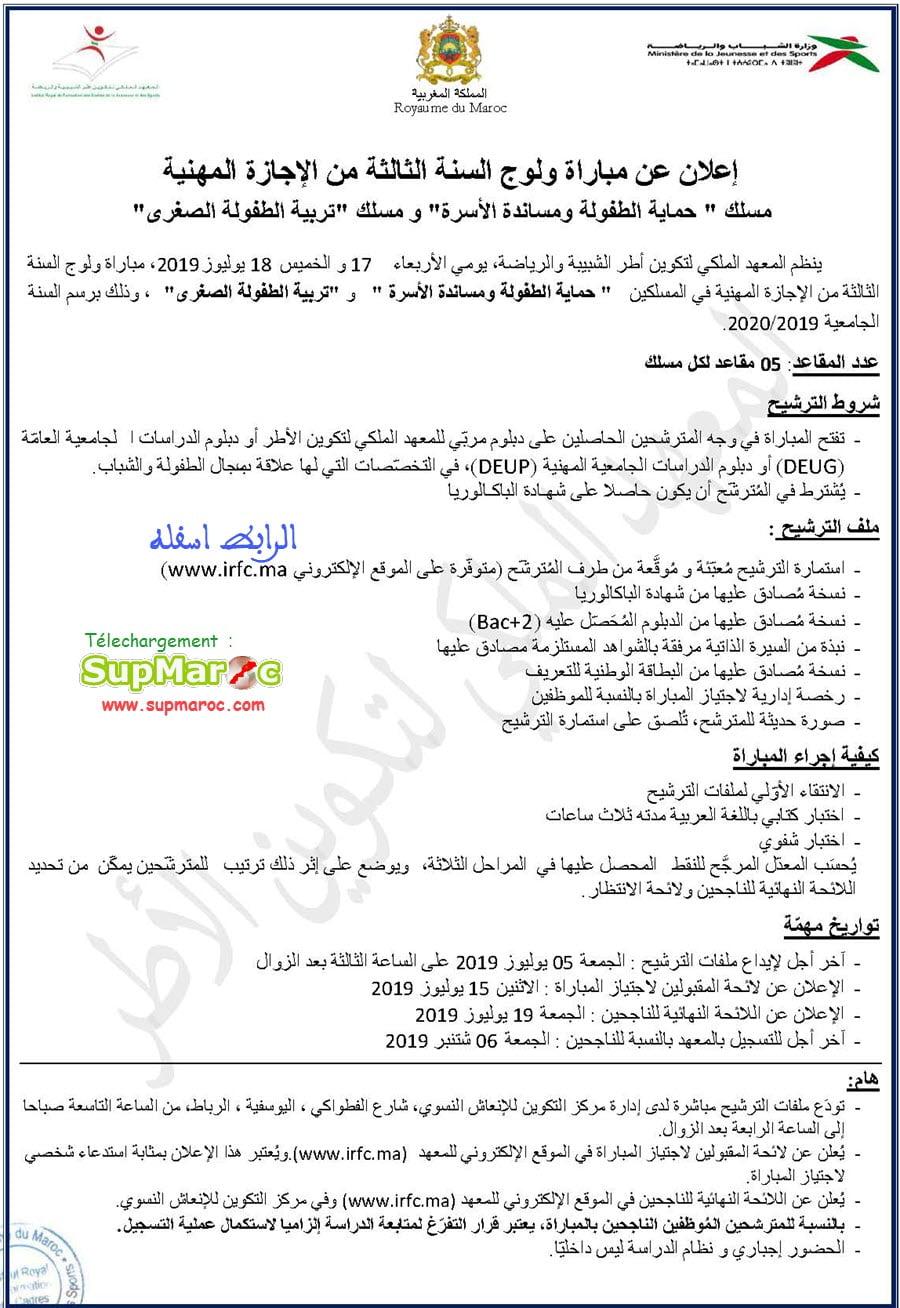 Concours IRFC Rabat LP Licences Professionnelles 3eme 2019 2020