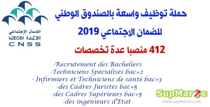 CNSS Concours Recrutement 412 bacheliers techniciens cadres et infirmiers 2019