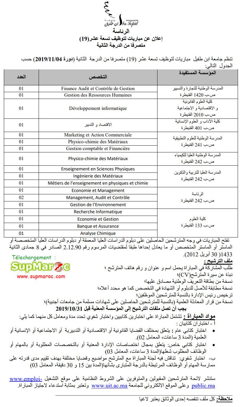 Université Ibn Tofail Kénitra recrutement Techniciens Administrateurs Ingénieurs 2020