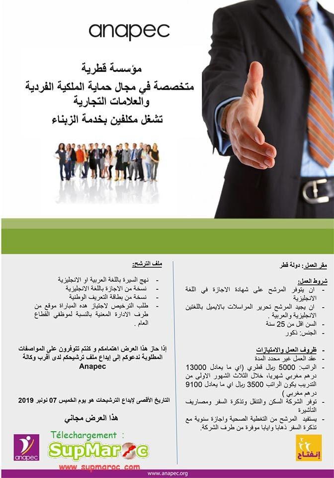 ANAPEC Recrutement Qatar charge service client 2019